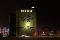 外滩美术馆十月重启,曾梵志,蔡国强,张洹,南条 史生,南条 史生