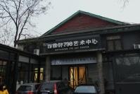 百雅轩 从学院开始进军当代,詹建俊,张 光宇,谭平,李大钧