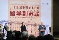 中国美术馆重现留苏一代美术家珍稀画作,范迪安