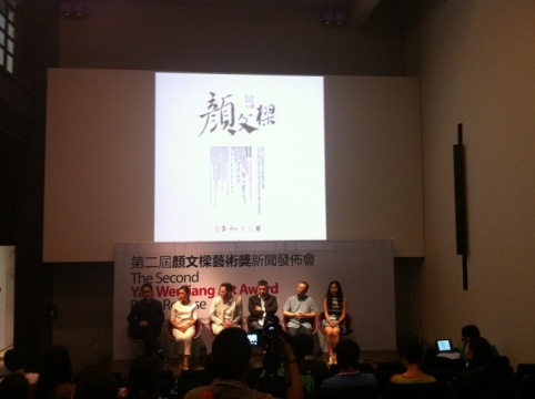 """第二届""""颜文樑艺术奖""""新闻发布会在尤伦斯当代艺术中心举办"""