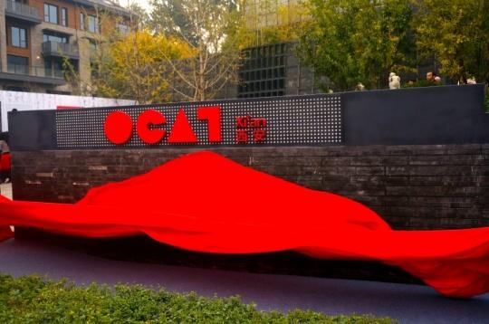 OCAT西安馆外景,位于曲江新区,靠近西安美术馆