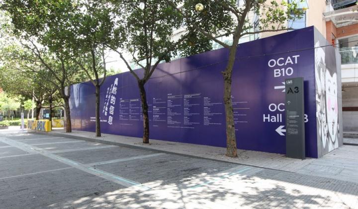 第七届深圳雕塑双年展户外的海报 图片来源:OCT当代艺术中心