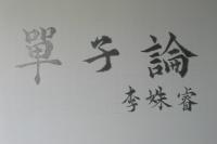 """不止有光 空白空间展出李姝睿""""单子论"""""""