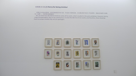 郭熙 《从来没有一个艺术家叫做贾斯文》纸上绘画,木板丙烯,文本,机械装置,数码喷绘尺寸可变2012