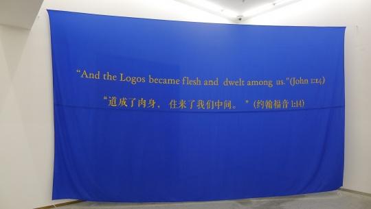 郭熙《最后一个故事:上帝与网友》地毯, 旗帜, 照片,聊天记录 2014
