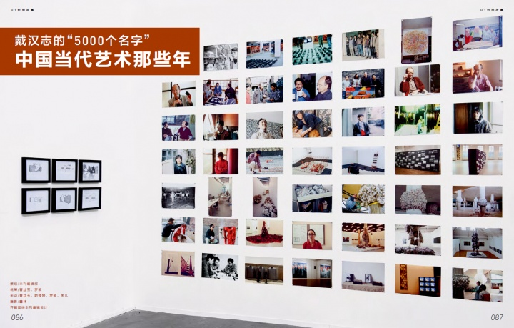 """戴汉志的""""5000个名字""""——中国当代艺术那些年"""