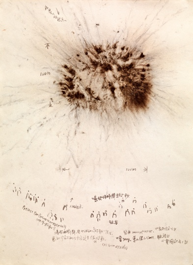 《胎动二:为外星人作的计画第九号》88 x 65 CM 火药爆破 水墨 纸本1991