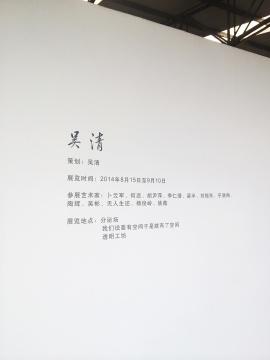 """《吴清》展于8月15日在黑桥艺术区的""""分泌场""""、""""我们说要有空间于是就有了空间""""、""""透明工坊""""三个非赢利空间开幕,展览以策划人吴清的名字命名,而参展艺术家则以自己名字命名作品。每个人用作品指向自己,也消除了单体作品在文本上的指向,以极强势和个人的态度,构建起观众与艺术家直接对话的现场。"""