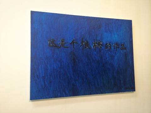 宁浩翔作品《宁浩翔》,文本、书写、绘画的三位一体