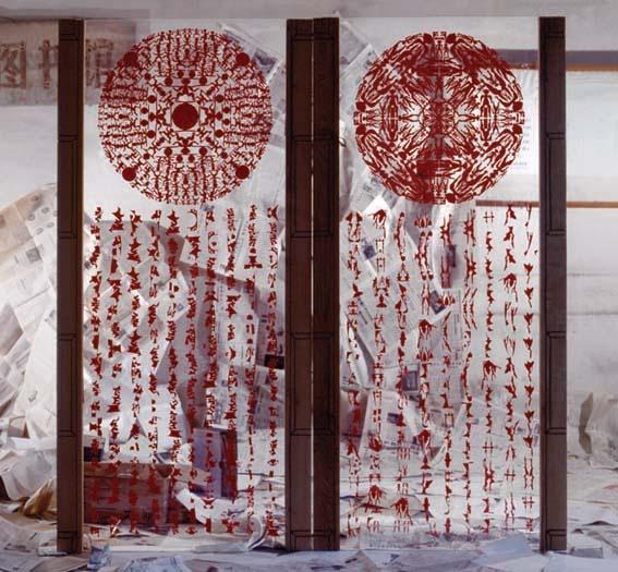 1995年,韩国光州双年展,作品《灵魂文件》,装置。