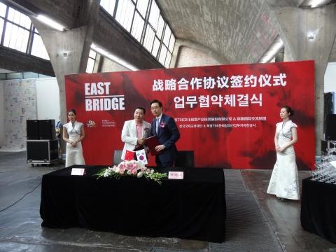 """韩国国际交流财团""""以及""""北京798文化创意产业投资股份有限公司"""",还借由本次展览的机会进行了一次战略合作协议签约仪式"""
