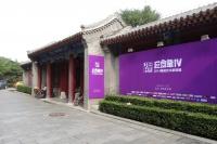 雅昌论坛联展第四弹 皇城艺术馆迎来紫色E京华,雅昌艺术网