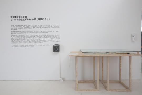 袁运甫和谢徳庆的《一年行为表演1980-1981(等待打卡)》