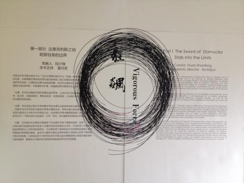 """""""冷墨""""艺术小组作品展第一部分以""""达摩克斯之剑 刺穿自身的边界""""为题,前景为金京华的作品《一个永远有缺口的圆》"""