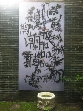 阳江组2010年的摄影作品《歇菜NO.1》,张贴于美术文献艺术中心的户外墙面。