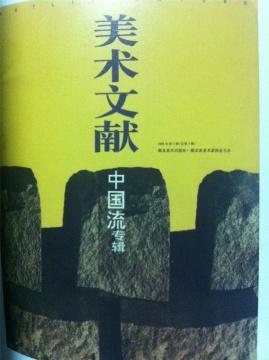 《美术文献》第一期的封面是现在湖北美术馆馆长傅中望的雕塑作品,当时他还是雕塑艺术家。机缘真是巧合。