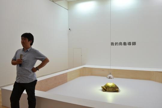 日本艺术家岛袋道浩现场解说作品《我的乌龟导师》
