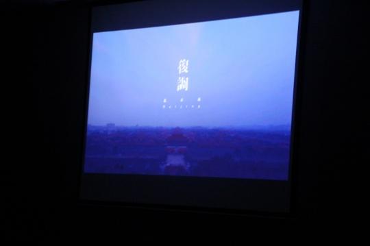 """""""复调II""""北京站的纪录片也在发布会之后首映"""