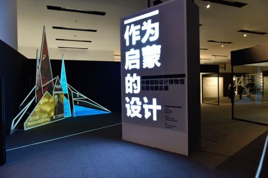 """""""作为启蒙的设计-中国国际设计博物馆包豪斯藏品展""""由杭州市政府、中国美术学院共同主办"""