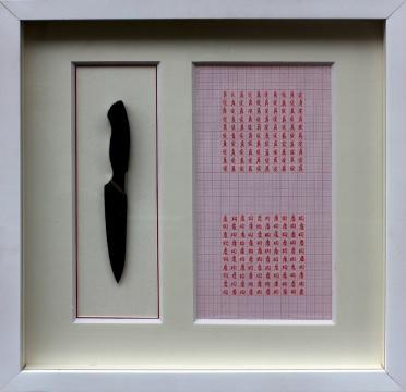周钦珊《读书笔记-1》装置 48x48cm 2010