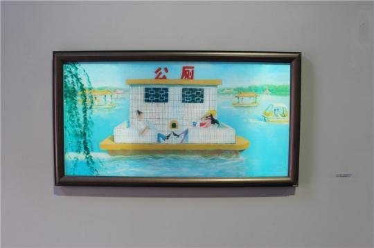 王兴伟作品《青年公园的星期天下午》