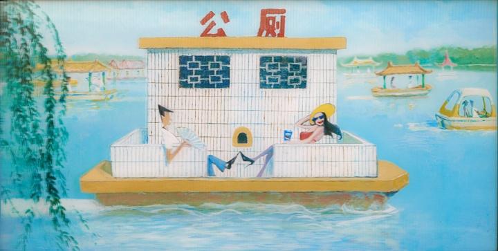 王兴伟 《青年公园的星期天下午》 50×97cm 树脂立体画 2009