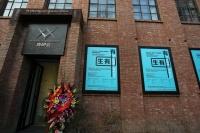 新人青研会年末入驻798,郭子龙,陈红波,陈红波,韦加,亢世新,郭子,宋继瑞,许宏翔