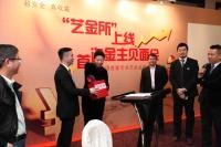 产业链,新生活——东方艺品网艺术品金融全产业链新亮相,陈飞