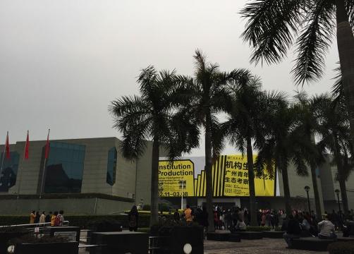 """2015年2月11日,下午三点半""""机构生产:广州青年当代艺术生态考察""""在广东美术馆的正门外广场举行开幕式"""