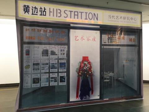 张立 《艺术家产》 黄边站项目实验室第五期  2013