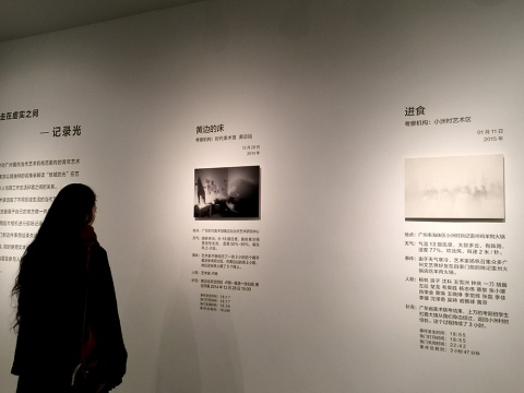 《记录光》由艺术家黄京抽取黄边站、小洲、广州美术学院、华南师范大学美术学院、广东美术馆、广东当代艺术中心,探讨艺术家本人与其工作生活环境之间的关系。以采访的形式,呈现多维度的展览角度。