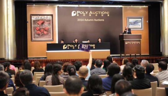 保利香港2014年秋拍现场