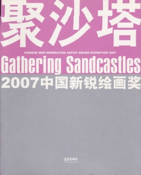 聚沙塔-2007中国新锐绘画奖