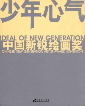 少年心气-2004中国新锐绘画奖