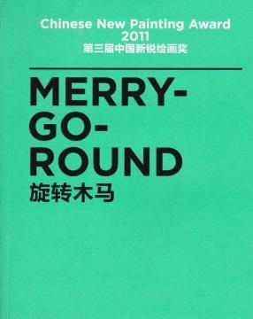 旋转木马-2011中国新锐绘画奖