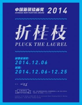 折桂枝-2014中国新锐绘画奖