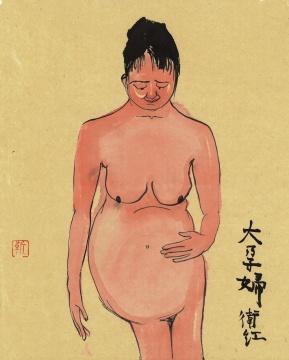 靳卫红 《大孕妇》 50x40cm 纸本水墨 2013