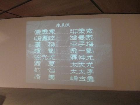 现场展出的文字影像