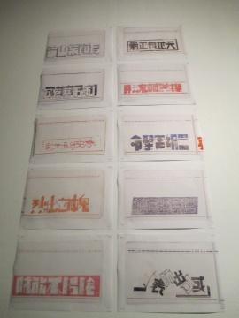现场展出的各种字体海报