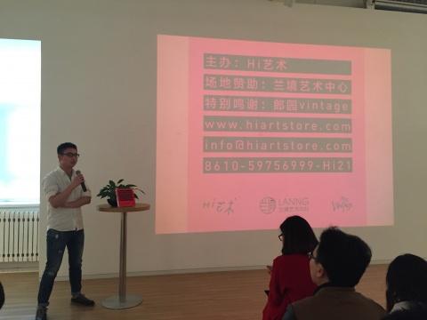 上届Hi21新锐艺术市集的参展艺术家王亚龙发言