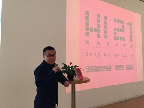 Hi21新锐艺术市集发起人、艺术总监伍劲介绍博览会的初衷