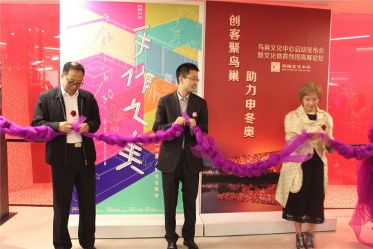 鸟巢文化中心成立剪彩仪式