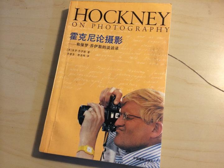 《霍克尼论摄影——和保罗·乔伊斯的谈话录》(中国摄影出版社,1994年5月第一版)