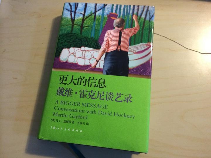 《更大的信息——戴维·霍克尼谈艺录》(上海人民美术出版社,2013年1月第1版,2014年8月第3次印刷)