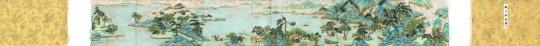 Lot 139 彭薇《湖山春晓图》 35.5 x 395.5 cm 水墨 手工纸 册页  2012  估价:40-60万元