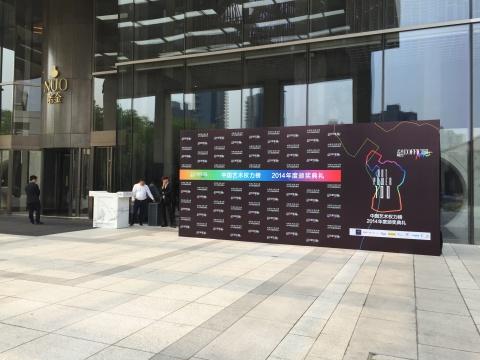 2014年度中国艺术权力榜在诺金酒店揭幕