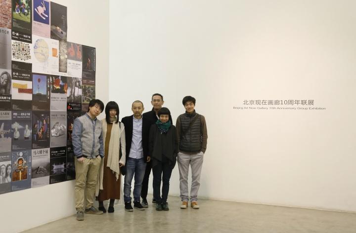 北京现在画廊10周年联展 黄燎原与艺术家合影