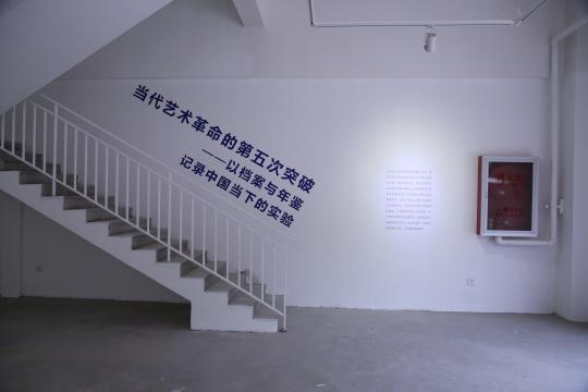 档案与年鉴,这种记录的文献方式也是北大中国现代艺术档案所一直坚持的