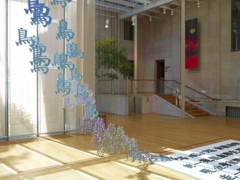 徐冰 中文版《鸟飞了》 23×23cm、13×19cm、22×38cm 亚克力刻字 2001 估价:RMB 10,000,000-12,000,000