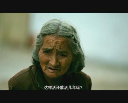 电影《让熊猫飞》中的流浪老人